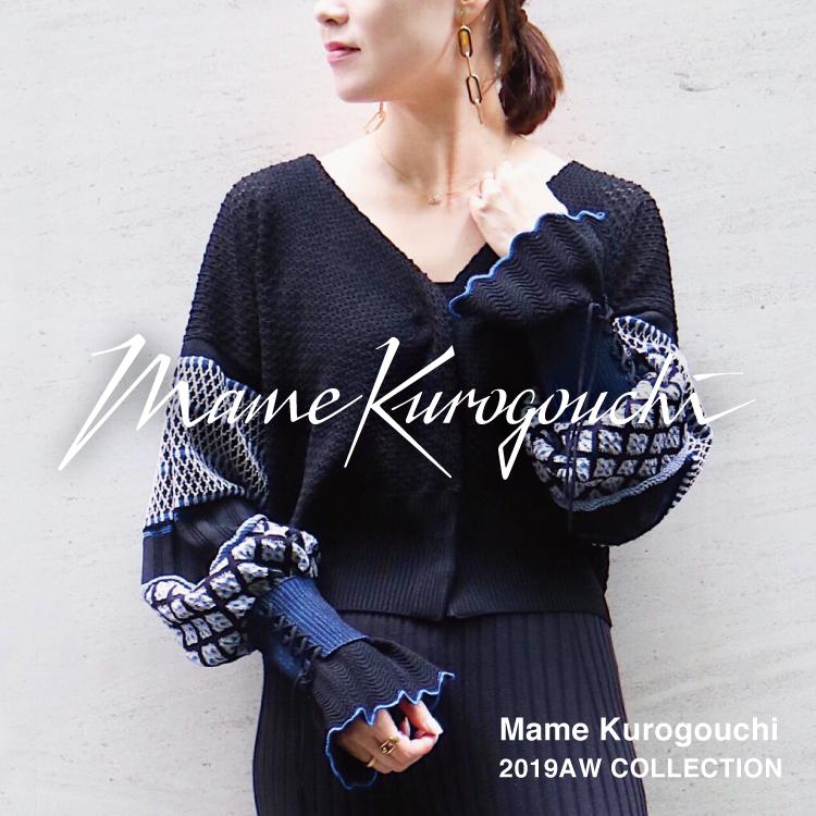 【Mame Kurogouchi(マメ)】2019AW新作アイテム特集!