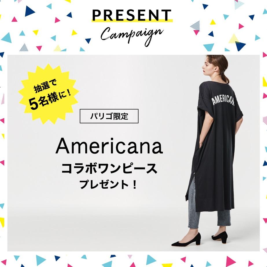 Americanaのキャンペーン