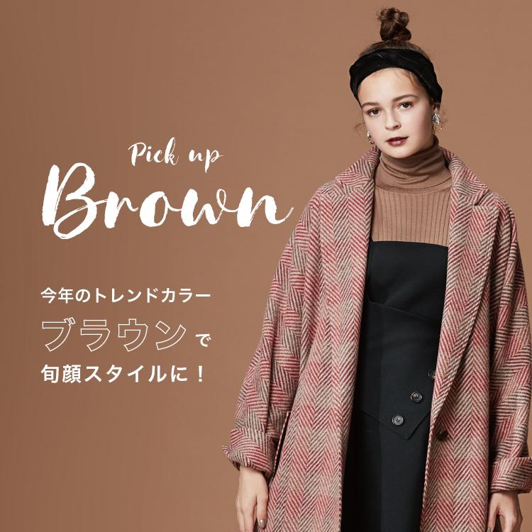 """PICK UP!BROWN -今年のトレンドカラー""""ブラウン""""を取り入れて 旬顔スタイルに!-"""