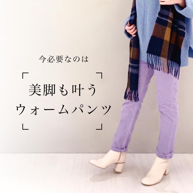 寒い冬をあたたかく過ごせるパンツは女性の強い味方!!おすすめのウォームパンツをご紹介!
