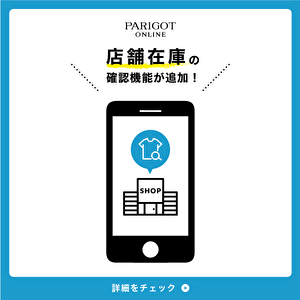 PARIGOT ONLINEに店舗在庫の確認機能が追加!