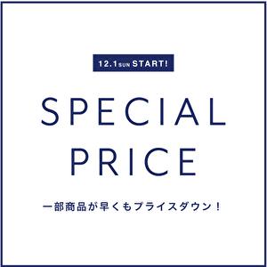 12/1(sun) START!気になる秋冬アイテムが早くもスペシャルプライスに!