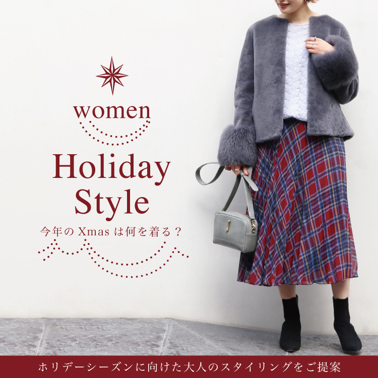HOLIDAY STYLE for woman -今年のクリスマスはなにを着る?-