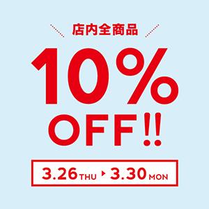 """明日スタート!10%OFFイベントをお見逃しなく!!"""""""
