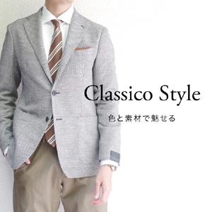Classico Style -色と素材で魅せる-