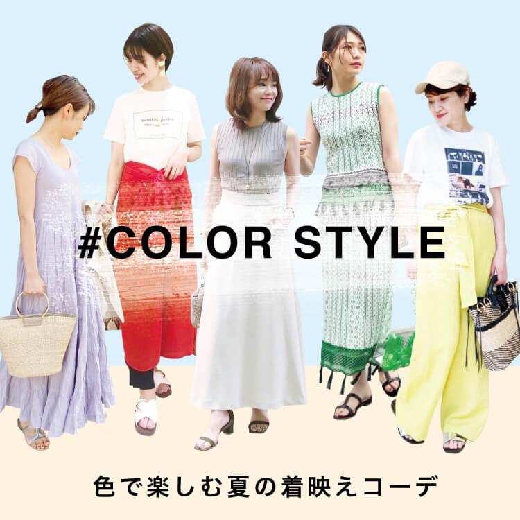 色で楽しむ夏の着映えコーデ!#COLOR STYLE