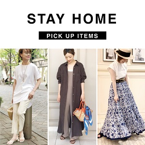 Stay Home おうち時間で何を着る??