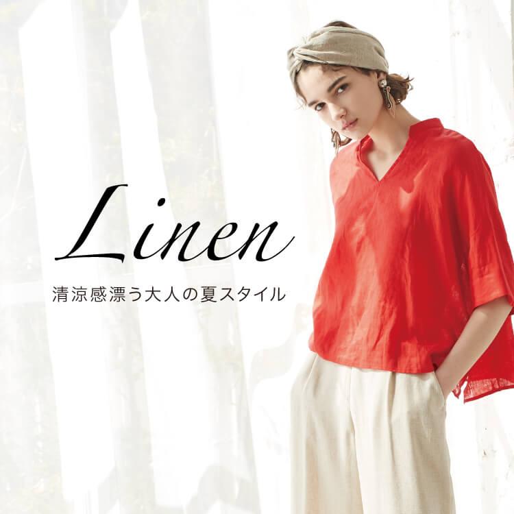 Linen -清涼感漂う大人スタイル-