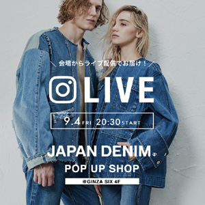 JAPAN DENIMのスタイリングとアイテムをご紹介!