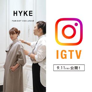 ≪IGTV≫ HYKE(ハイク) PARIGOT EXCLUSIVE ITEM
