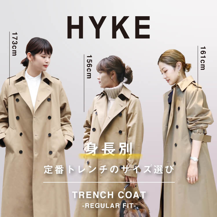 HYKE TRENCH COAT -REGULAR FIT- 身長別定番トレンチのサイズ選び