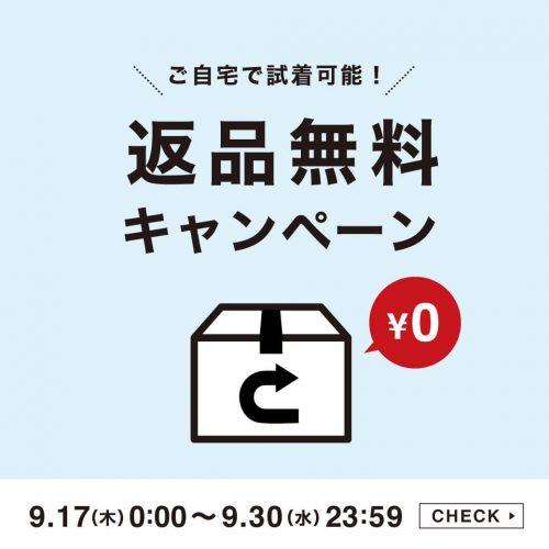 【丸の内店】丸の内カード5倍ポイントキャンペーン