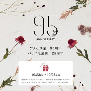 【尾道店】周年イベントを開催!