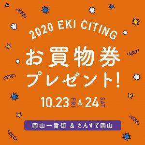 【岡山店】お買物券プレゼントキャンペーンを開催!