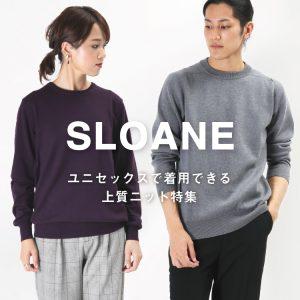 SLOANE ユニセックスで着用できる上質ニット