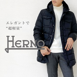 HERNO(ヘルノ) 2020AW COLLECTION