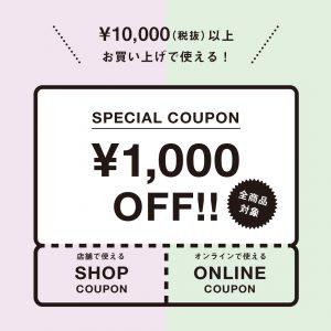 店舗で!オンラインで!それぞれ使える1000円クーポンプレゼント!