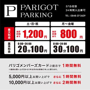 【最新版】2月26日から価格改定!とってもお得なパリゴパーキングのご案内☆