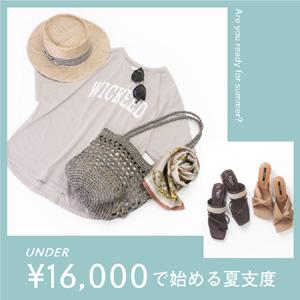 UNDER¥16,000で始める夏支度