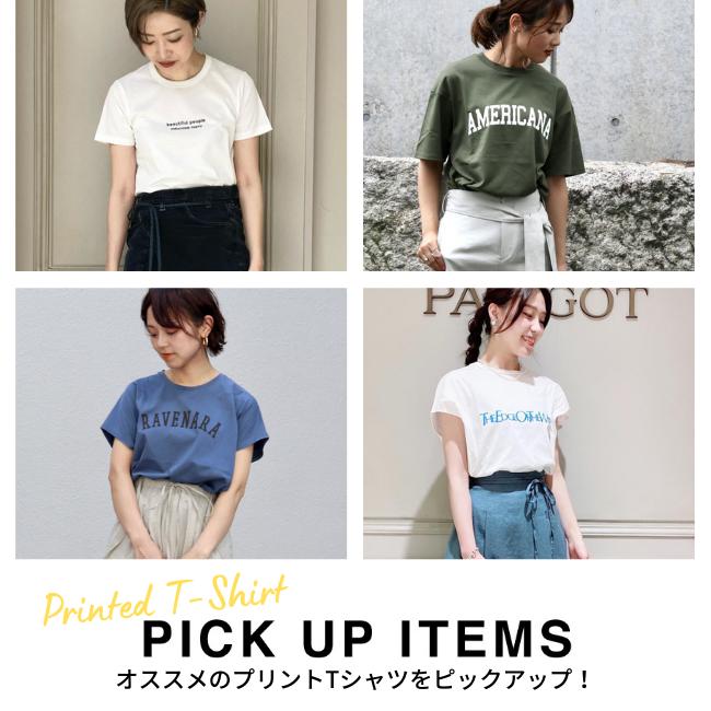 PICK UP ITEMS vol.21 ~オススメのプリントTシャツ~