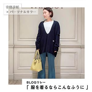 """【ブログリレー】第17回「服を着るならこんなふうに」キーワードは""""レイヤード""""編 #骨格ストレート #ウィンター"""