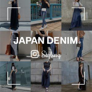 -JAPAN DENIM 2021- インスタグラマーが着こなす最旬DENIM