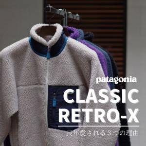 ≪patagonia(パタゴニア)≫「CLASSIC RETRO-X」が長年愛される3つの理由